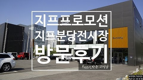 지프분당전시장 방문후기 (feat.박준 과장님)