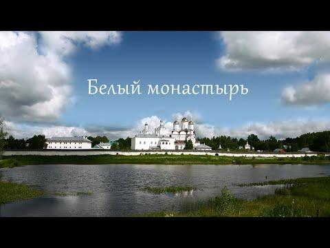 Белый монастырь, фильм первый - Настоятель   Свято-Троицкий Герасимо-Болдинский монастырь.