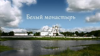 Белый монастырь, фильм первый - Настоятель | Свято-Троицкий Герасимо-Болдинский монастырь.