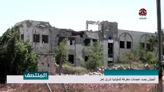 الجيش يصد هجمات متفرقة للمليشيا شرق تعز | تقرير امين دبوان