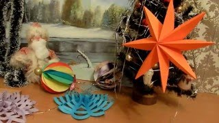 как сделать  из бумаги Новогоднее украшение  Звезда своими руками легко и просто