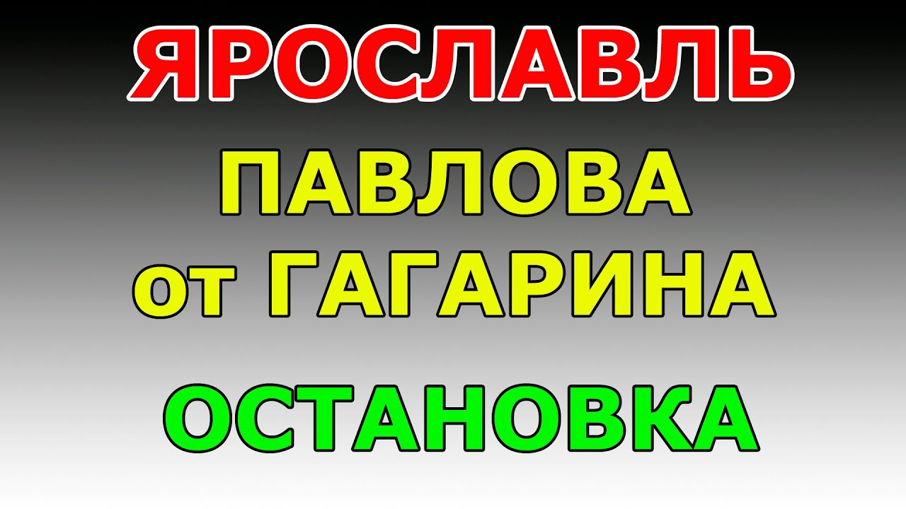 ОСТАНОВКА ул.Павлова от ул. Гагарина.  маршрут ГИБДД №2 г. Ярославль