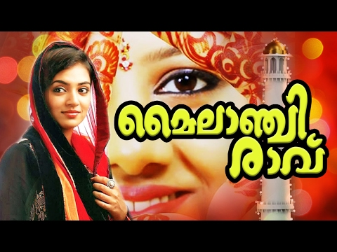 New Latest Malayalam Mappila Video Album Songs 2016 # മൈലാഞ്ചി രാവ്  #  Latest New Releases 2016