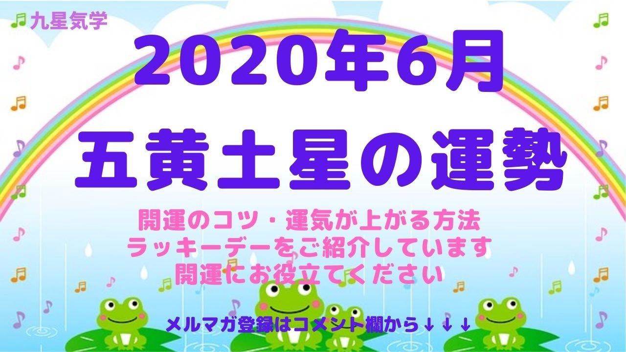 土星 2020 五黄