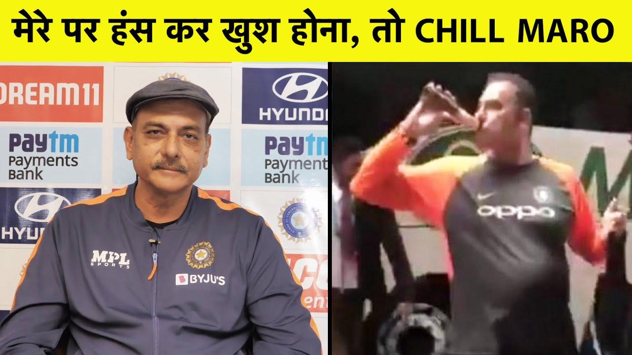 अपने Memes पर Coach Ravi Shastri ने लिए मजे कहा हंसो यार मुझ पर, Chill मारो..और खुश रहो