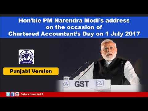 PM Narendra Modi's address  on the occasion of  Chartered Accountant's Day (Punjabi Version)