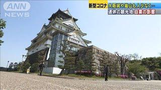 大阪城や嵐山も人少なく・・・連休の観光地も自粛の影響(20/04/29)