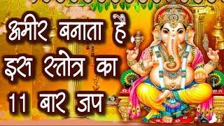 #अमीर बनाता है इस स्तोत्र का 11 बार जप , #Ganesh stotram: To Be Extreme Rich