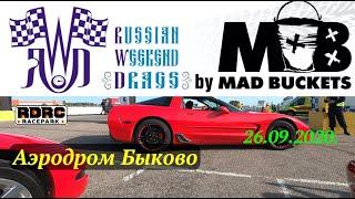 Едем на Chevrolet Corvette в Быково на гонки RWDrags 2020