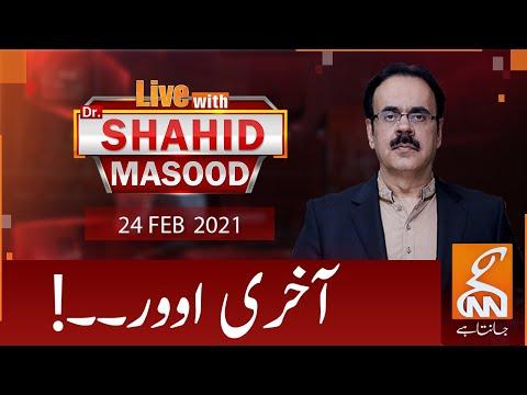 Live with Dr Shahid Masood on GNN | Latest Pakistani Talk Show