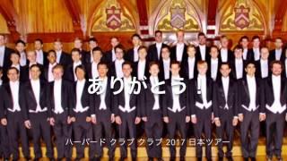 【Harvard Glee Club Japan Tour 2017  】 ハーバード大学 グリー クラブ 2017 日本ツアー