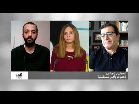 الموسيقي في زمن كورونا...  تحديات وآفاق مستقبلية  - 15:00-2020 / 5 / 22