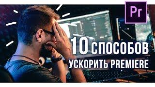ТОРМОЗИТ Premiere Pro? 10 СПОСОБОВ это ИСПРАВИТЬ!