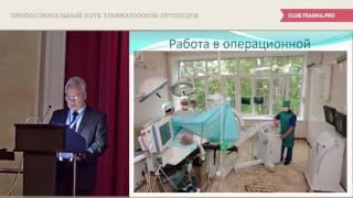 Перспективы развития и достижения травматологического отделения ВОКБ №1.