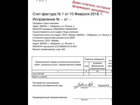 Закрывающие документы для бухгалтерии счет фактура сервис онлайн регистрация ооо