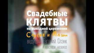 ES. Шуточные КЛЯТВЫ на свадьбе +брачный контракт :)