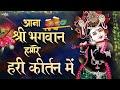 Hari kirtan mein क ष ण भजन ह द lord krishna devotional songs and bhajans full audio mp3