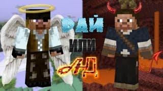 Minecraft:Проходження карти ''Рай чи Пекло?'' №1