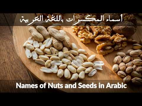 Nuts and Seeds Names in Arabic - Different types of nuts - Best nuts  Lose Weight Fast Home Remedies