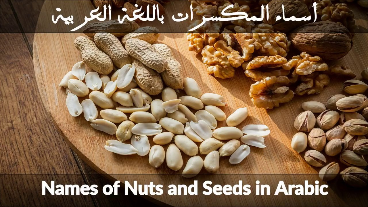 Dry fruit meaning in arabic