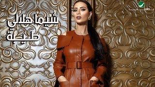 Shayma Helali … Tayba - Lyrics Video | شيما هلالي … طيبة - بالكلمات