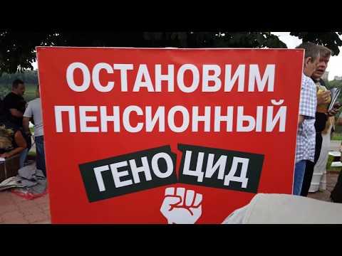 Митинг против повышения пенсионного возраста г.Раменское