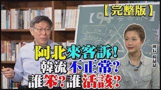 【#94要客訴】【完整版】阿北來了!韓國瑜賣錯水果了?台灣政治人物誰最笨?誰活該?柯文哲說給你聽!