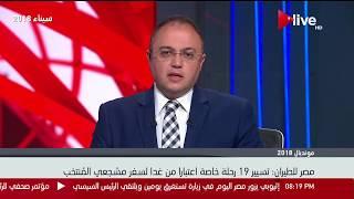 مصر للطيران: تسيير 19 رحلة خاصة اعتبارا من غدا لسفر مشجعي المنتخب