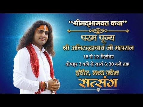 LIVE - Shrimad Bhagwat Katha by Aniruddhacharya Ji - 19 Dec 2016   Day 4   Indore