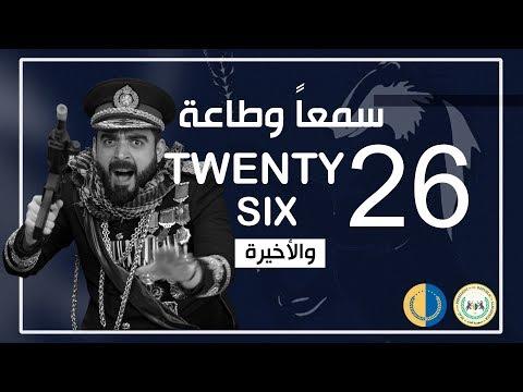 البشير شو الجمهورية   الحلقة السادسة والعشرون والاخيرة   26   سمعاً وطاعة