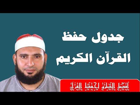 جدول حفظ القرآن الكريم رائع جدا Youtube