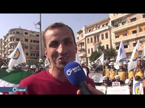 المئات يتظاهرون بجسر الشغور في إدلب دعماً لـ-الخوذ البيضاء -و-مخيم الركبان-  - 22:52-2018 / 10 / 19