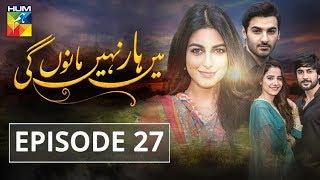 Main Haar Nahin Manoun Gi Episode #27 HUM TV Drama 24 September 2018