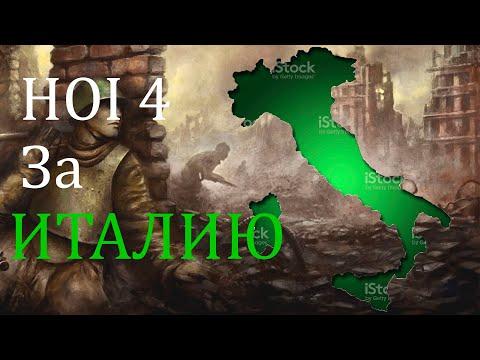 От Италии до Римской Империи Hoi4 (Ironman) Гайд на Италию Herts Of Iron 4