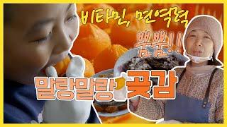 [숏클립]비타민, 면역력 뿜뿜!! 말랑말랑 곶감 (KB…