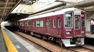 【阪急9000系も大阪梅田表示に更新】 9002F特急大阪梅田行き発車