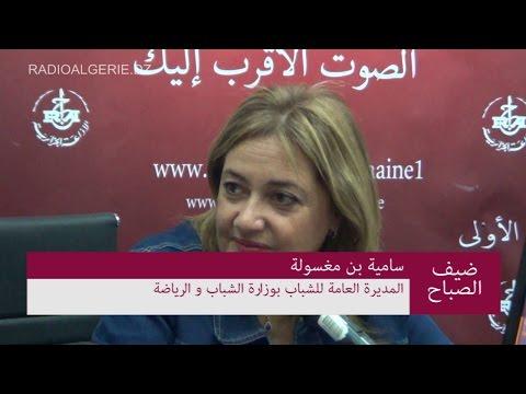 سامية بن مغسولة المديرة العامة للشباب بوزارة الشباب و الرياضة