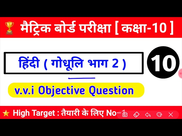 Matric 2020 ka Question | 10th board ka Question | vvi Question class 10th |Hindi हिन्दी PART- 10