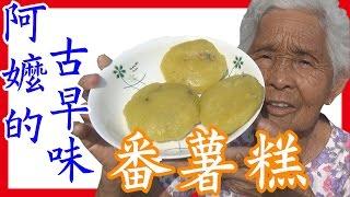 【古早味番薯糕】如何做簡單的阿嬤番薯糕│6Yo食堂#8│6YingWei快樂姊+快樂嬤│台灣古早味美食、小吃、做法