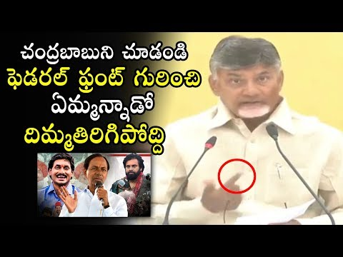 CM Chandrababu Counter About Federal Front | TDP Latest Videos | Political Qube