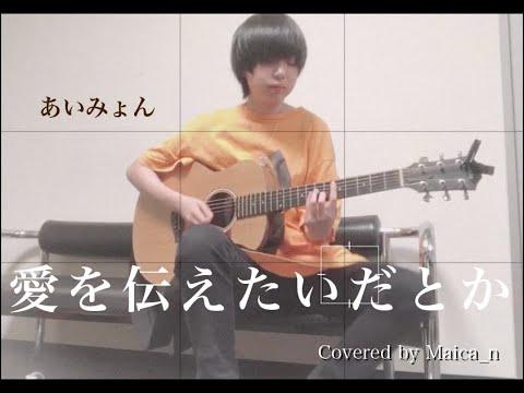 愛を伝えたいだとか / あいみょん (Covered by Maica_n)
