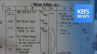 """""""헌혈대기 줄에도 쐈다""""…'헬기 사격' 증언 잇따라 / KBS뉴스(News)"""
