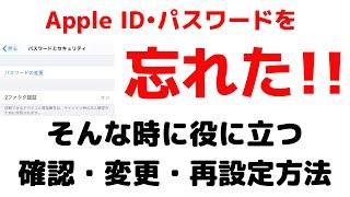 Apple ID・パスワードを忘れた時の確認・変更・再設定方法を紹介