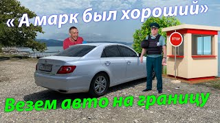 А Марк был хороший! Едем в Абхазию закрывать временный ввоз, прошёл почти год. Что дальше ????