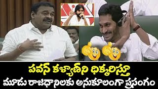 Janasena MLA Rapaka Varaprasad Supports YS Jagan Over 3 Capitals in AP || Assembly Session || TTM