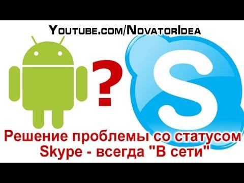 Решение проблемы со статусом Skype - всегда В сети