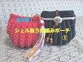 ①早送りなし!ノーカット!シェル風うね編みポーチの作り方詳細