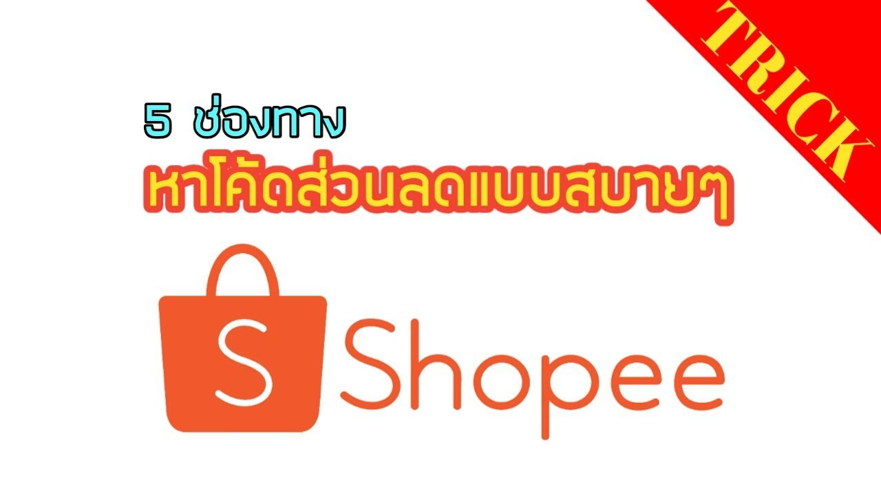 5 ช่องทางในการหาโค้ดส่วนลด Shopee