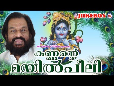 കണ്ണൻറെ മയിൽപീലി | Kannante Mayilpeeli | Hindu Devotional Songs | K.J.Yesudas