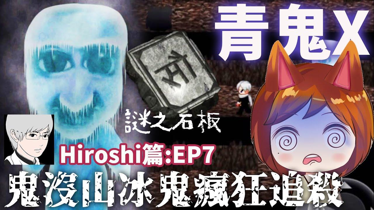 【青鬼X】EP7太可怕了!鬼沒山上被冰凍青鬼狂追 手機直拿觀賞大畫面[Nyoma遊戲實況]